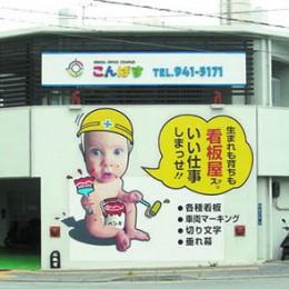 沖縄の看板屋さん 株式会社こんぱす