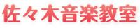 富士市でピアノ・エレクトーンを習うなら 佐々木音楽教室