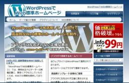 WordPressでWEB標準ホームページ