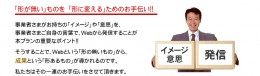 100%のSEO,ホームページ 費用対効果福岡で制作