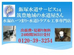 飯塚水道サ-ビス24