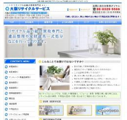 リサイクルショップ大阪リサイクルサービス