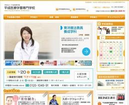 柔道整復師・鍼灸師の医療系国家資格取得【平成医療学園専門学校】