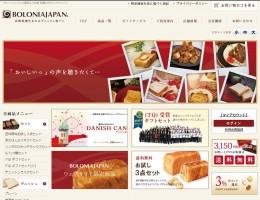 デニッシュパンの通販なら京都 祇園のボロニアジャパン