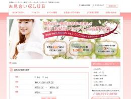お見合いパーティー・婚活パーティ―セッティングサイト『お見合いCLUB』