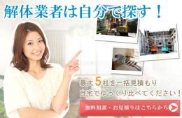 KMO解体見積り大阪.com