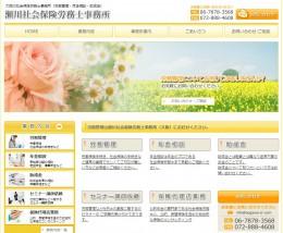 瀬川社会保険労務士事務所