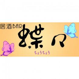 居酒BAR 蝶々