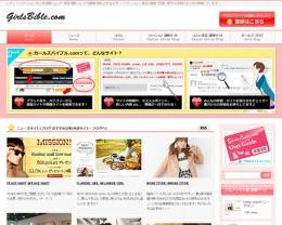 レディースファッション人気通販ランキング・美容通販 総合検索【ガールズバイブル.com】