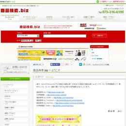 商品検索.biz_お店自慢