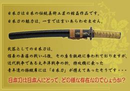 刀剣販売店龍神堂