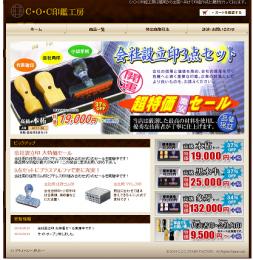 福岡の印鑑作成・通販|C・O・C印鑑工房