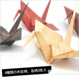 木目 折り紙