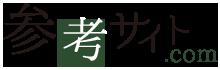 参考サイト.com