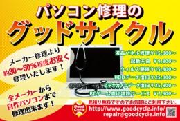 パソコン修理のグッドサイクル