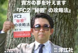 """『FC2""""秘密""""の攻略法』"""