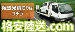 格安陸送.com