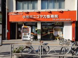江戸川区平井駅・東大島の整骨院