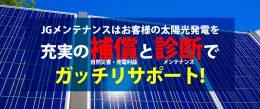 ジャパンゲート JGメンテナンス