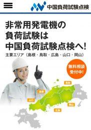 非常用発電機の負荷試験は中国負荷試験点検《島根/鳥取/広島/山口/岡山/他》