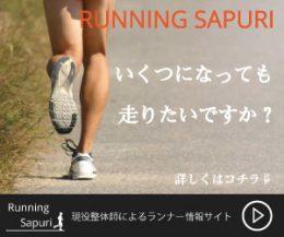 RUNNING SAPURI