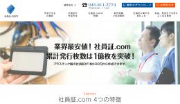 社員証.com