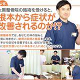 大阪府枚方市の根本改善専門の整骨院