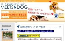子犬販売ミーツドッグ