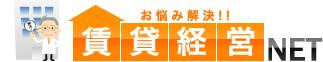 賃貸経営の情報・サービス検索サイト「賃貸経営NET」
