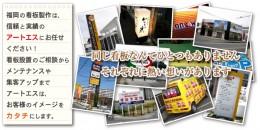 福岡の看板製作なら「アートエス株式会社」