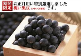 丹波篠山黒豆