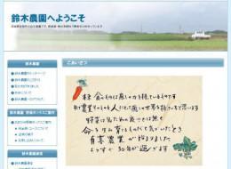 茨城県石岡市の鈴木農園 無農薬のおいしい野菜を作っています