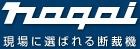 現場に選ばれる断裁機メーカー 株式会社永井機械製作所