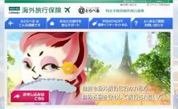 海外旅行保険|三井住友海上 @とらべる|ファインズ株式会社