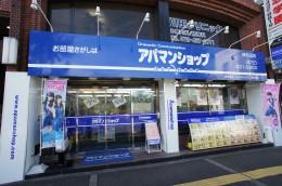 アパマンショップ 岸和田店
