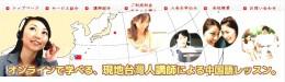 台湾華語教学センター オンライン