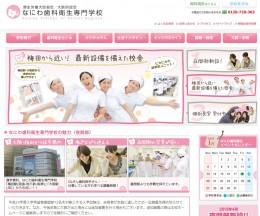 歯科衛生士の医療系国家資格取得【なにわ歯科衛生専門学校】