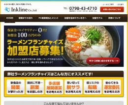 ラーメンフランチャイズ(FC)の開業サポート【株式会社インクライン】