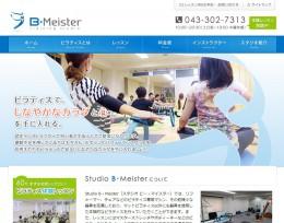 千葉のピラティス - Studio B meister