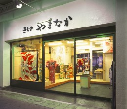 名古屋市の振袖専門店「きものやまなか」
