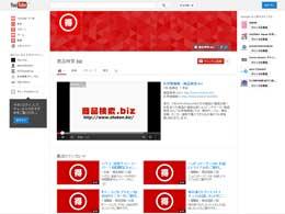商品検索.biz_YouTube