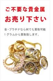 群馬県の金・プラチナ・ブランド買取【エコキング】