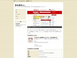 商品検索.biz | お店のミカタ
