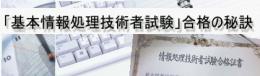 「基本情報処理技術者試験」合格の秘訣