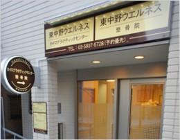 東中野ウエルネスカイロプラクティックセンター鍼灸整骨院
