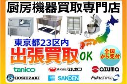 リサイクルショップ,厨房機器(全国,東京23区内) 業務用厨房機器買取処分、厨房機器中古深夜買取伺います。