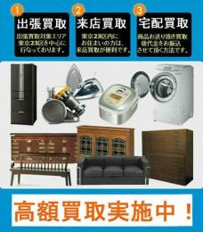 家電 家具 買取、リサイクルショップ、不用品無料回収【高価買取リサイクルプロショップ】