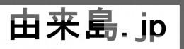 車名の由来 - 由来島.jp