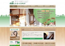 宮城のリフォームなら仙台のコーエーインテリア。