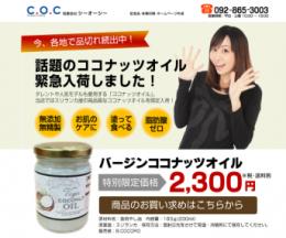 ココナッツオイルが人気!使い方と販売のサイト 福岡県福岡市城南区|有限会社シーオーシー
